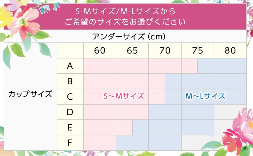 グラマラスタイルのサイズ表の画像